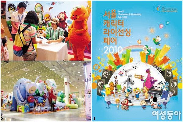 서울 캐릭터·라이선싱 페어 2010