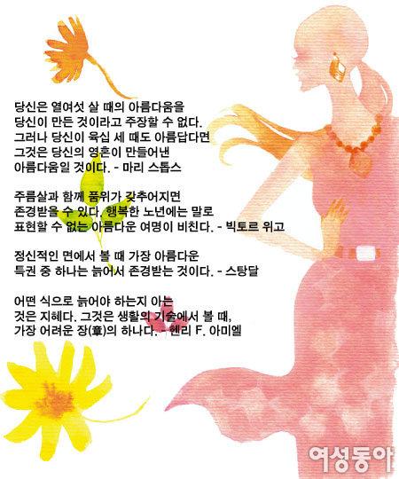아름답게 나이 드는 웰 에이징 비법