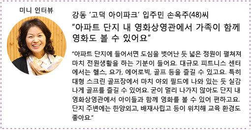 강동 '고덕 아이파크'