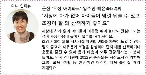 울산 '우정 아이파크'