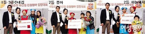 CJ제일제당 내림손맛 하선정 친정엄마 김장대회