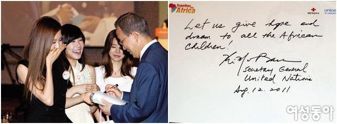 반기문 유엔 사무총장이 청소년에게 보내는 메시지
