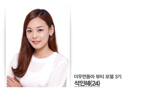 더우먼동아 뷰티 모델 3기 프로필 촬영 현장&피부 관리 노하우 공개