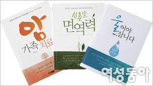 Health & book