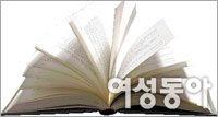 서울 동산초등학교 고전 읽기 프로젝트 보고서