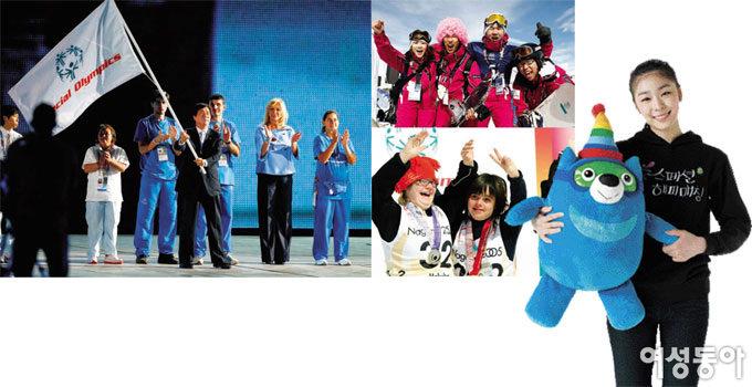 2013 평창 동계스페셜올림픽 세계대회