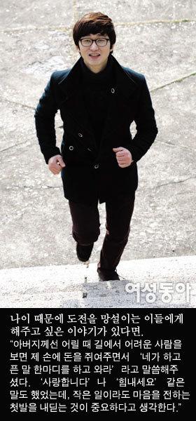 '아너소사이어티' 최연소 고액 기부자 류원정