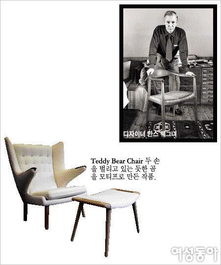 세상에서 가장 아름다운 의자