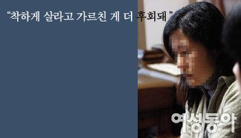 학교폭력에 희생된 대구 중학생 권군·박양 어머니의 통한 인터뷰