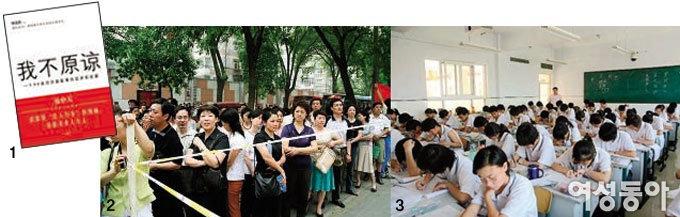 중국판 엄친아의 반란