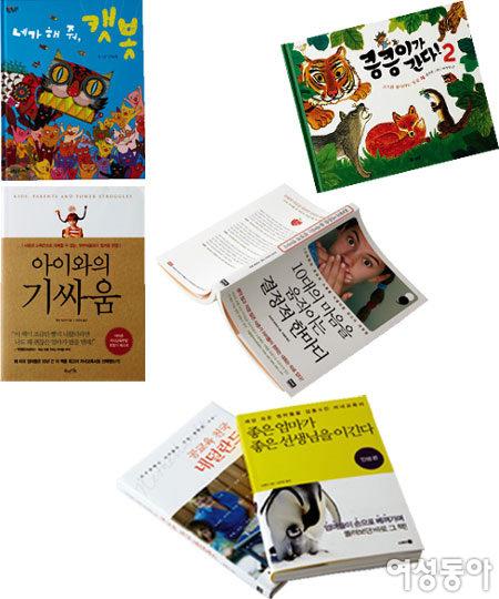 부모&아이 위한 책