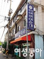 먹거리 X파일로 돌아온 이영돈 PD 착한 식당 보고서