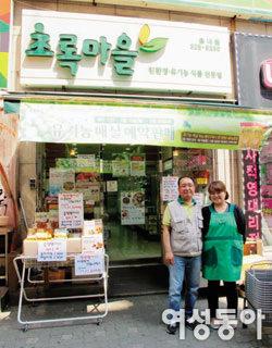 유기농 식품 프랜차이즈 초록마을 창업 성공 스토리
