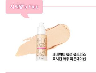 메이크업 아티스트 3인의 여름철 베이스 메이크업 연출팁! '매끈한 도자기 피부를 완성하는 최적의 베이스 제품은?'