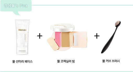 메이크업 아티스트 3인의 여름철 베이스 메이크업 노하우! '여름용 윤광 피부를 위한 최적의 베이스 제품은?'