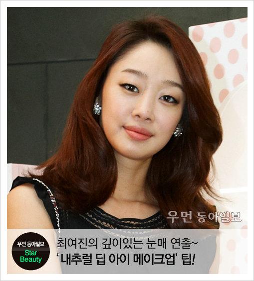 최여진의 깊이있는 눈매 연출~ '내추럴 딥 아이 메이크업' 팁!
