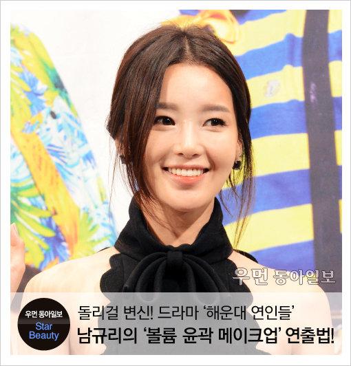 돌리걸 변신! 드라마 '해운대 연인들' 남규리의 '볼륨  윤곽 메이크업' 연출법!