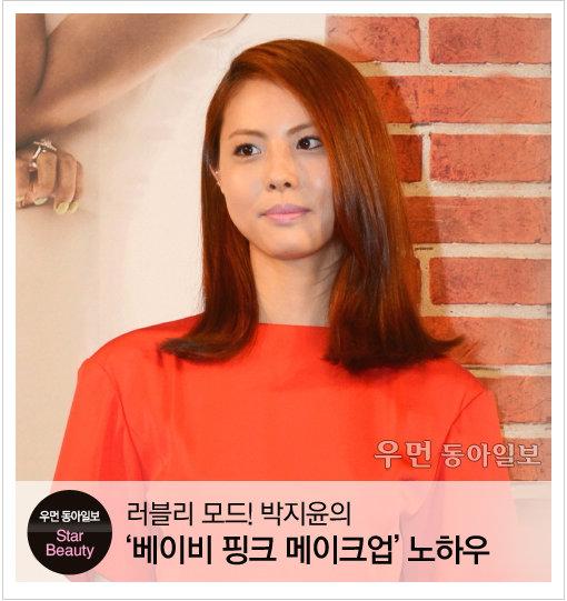러블리 모드! 박지윤의 '베이비 핑크 메이크업' 노하우