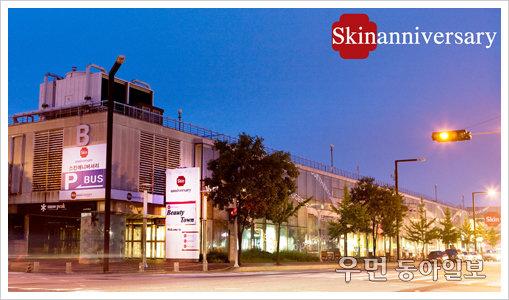 世界最大規模ビューティー名所 'スキンアニバーサリー', 日本人対象オンラインクイズイベント展開!