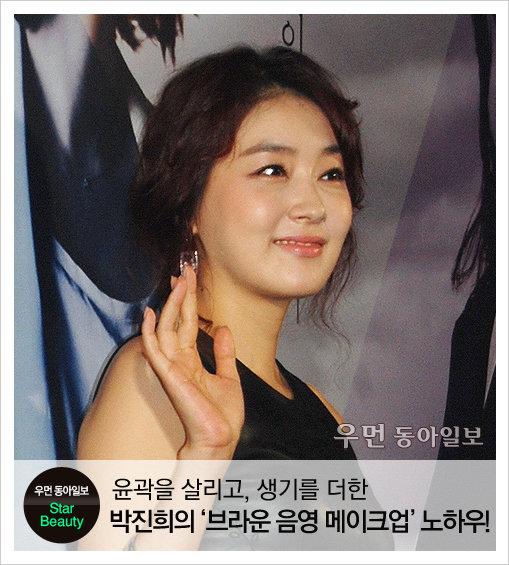 영화 '청포도사탕' 박진희의 '브라운 음영 메이크업' 노하우!