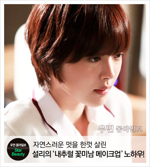 SBS 드라마 '아름다운 그대에게' 설리의 '내추럴 메이크업' 노하우!