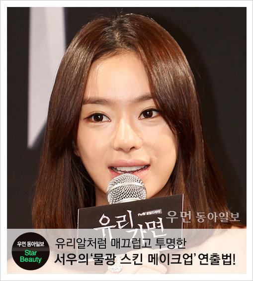 드라마 '유리가면' 서우의 '물광 스킨 메이크업' 연출법!