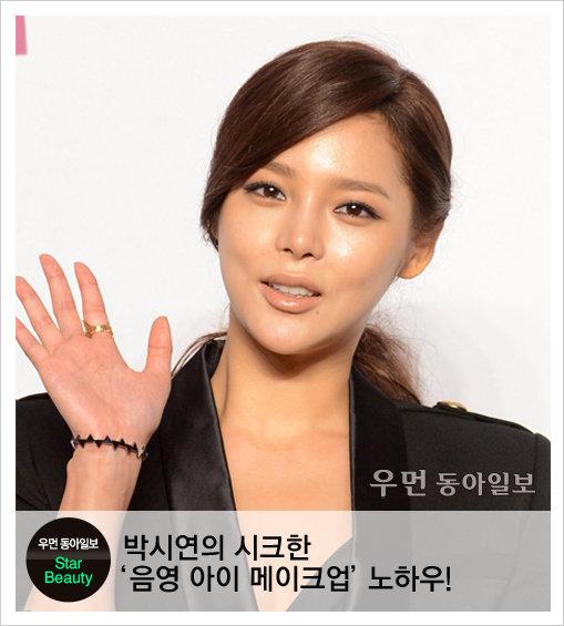 KBS2 드라마 '차칸남자' 박시연의 시크한 '음영 아이 메이크업' 노하우!