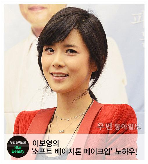 KBS 드라마 '내 딸 서영이' 이보영의 '소프트 베이지톤 메이크업' 노하우!