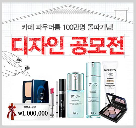 네이버 뷰티 카페 '파우더룸', 회원수 100만 돌파 기념 디자인 공모전 개최
