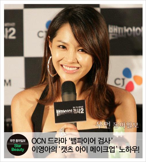 OCN 드라마 '뱀파이어 검사' 이영아의 '캣츠 아이 메이크업' 노하우!