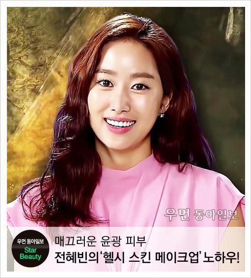 SBS '정글의 법칙' 전혜빈의 '헬시 스킨 메이크업' 노하우!