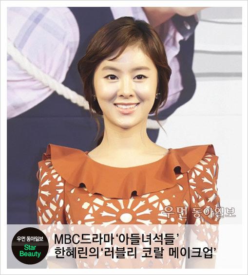 MBC드라마 '아들녀석들' 한혜린의 '러블리 코랄 메이크업' 노하우