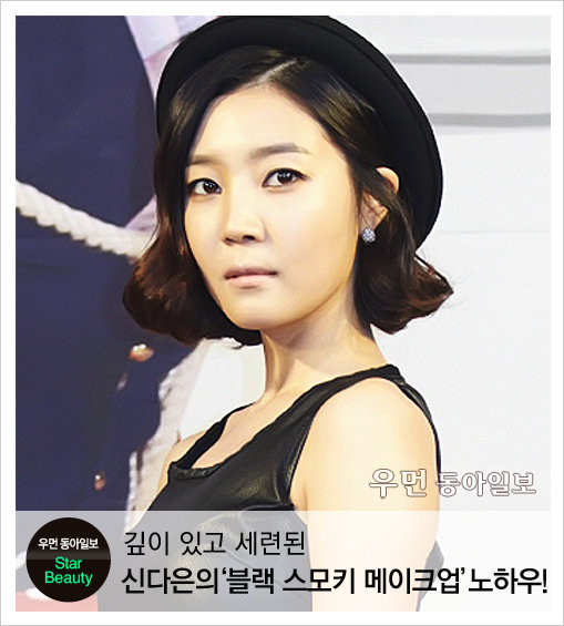 MBC 드라마 '아들 녀석들' 신다은의 '블랙 스모키 메이크업' 노하우!
