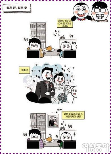 4인 4색 결혼 이야기
