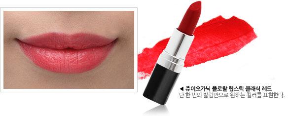 올가을 립스틱 선택을 위한 메이크업 아티스트 이용선의 어드바이스!