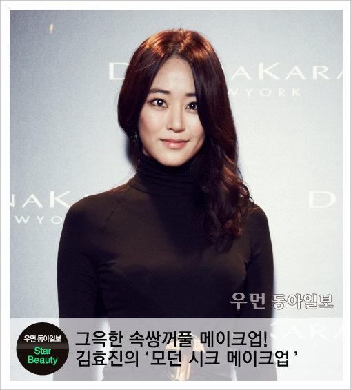 그윽한 속쌍꺼풀 메이크업! 김효진의 '모던 시크 메이크업' 노하우!