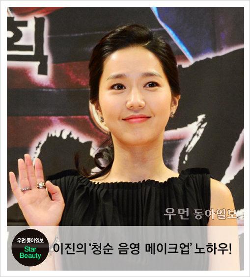드라마 '대풍수' 이진의 '청순 음영 메이크업' 노하우