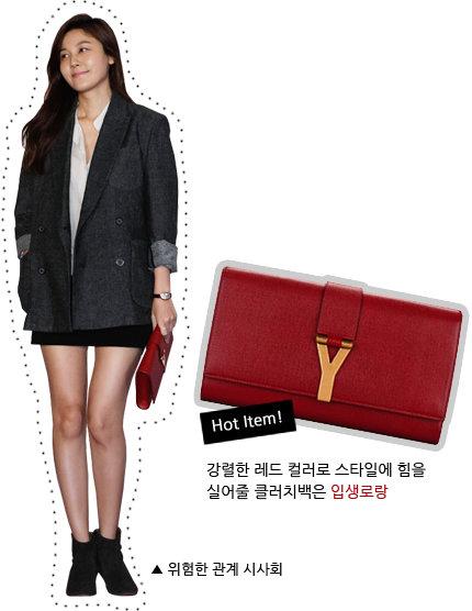 김하늘, 윤아, 보라··· 스타들이 선택한 '핫'스타일 보고서!