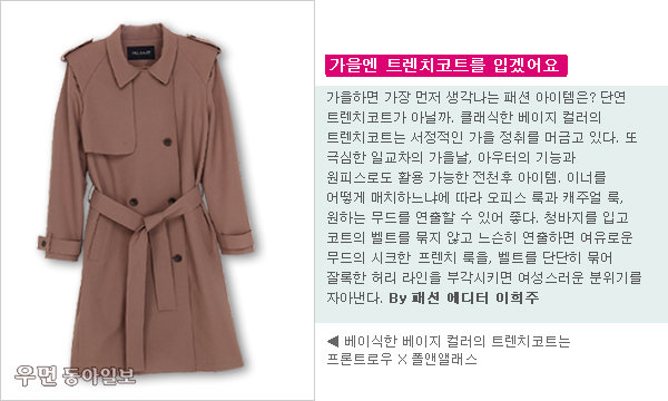 우먼 동아일보 에디터 3인이 전하는 가을을 즐기는 방법!