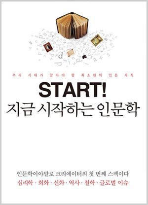 인문학 열풍 시대! 인문학 입문서 '지금 시작하는 인문학'