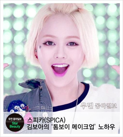 펑키한 매력! '스피카(SPICA)' 김보아의 '톰보이 메이크업' 노하우