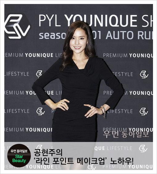 부드러운 카리스마~배우 공현주의 '라인 포인트메이크업' 노하우
