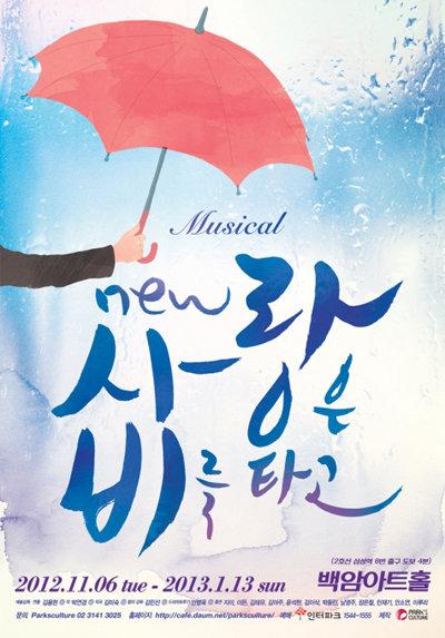 이달의 추천 공연! 뮤지컬 'New 사랑은 비를 타고'