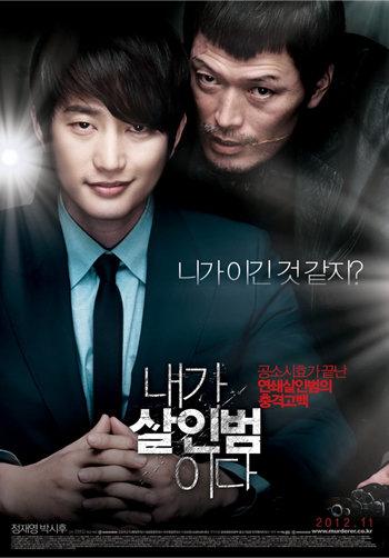 박시후의 영화 '내가 살인범이다' 관람 포인트 3