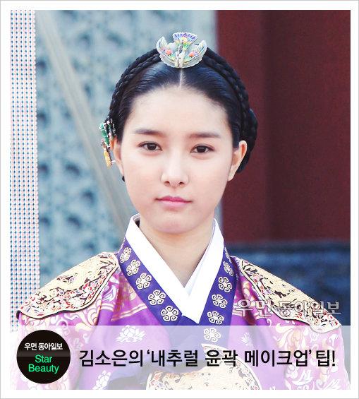 사극 속 여배우에게 배우는 데일리 메이크업~ 드라마 '마의' 김소은의 '내추럴 윤곽 메이크업' 팁!