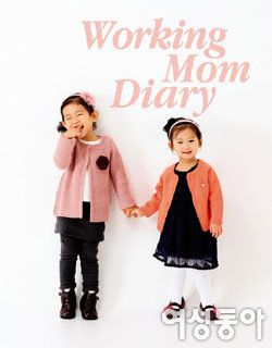 Working Mom Diary