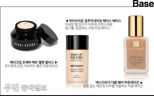 시크한 매력~배우 김성은의 '매니시 스모키 메이크업' 연출법!