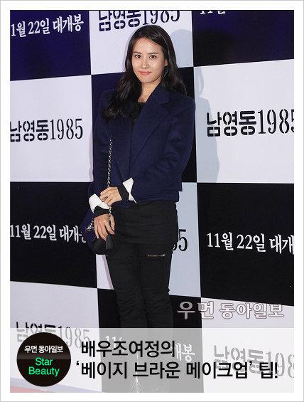 그윽한 매력~배우 조여정의 '베이지 브라운 메이크업' 팁!