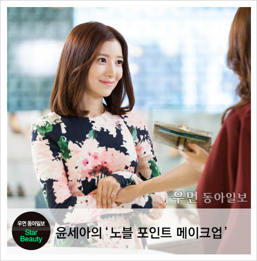 드라마 '내 사랑 나비부인' 윤세아의 은은한 '노블 포인트 메이크업' 연출법!