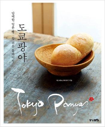 서울을 사로잡은 일본 빵집의 60가지 레시피를 담은 '도쿄팡야'